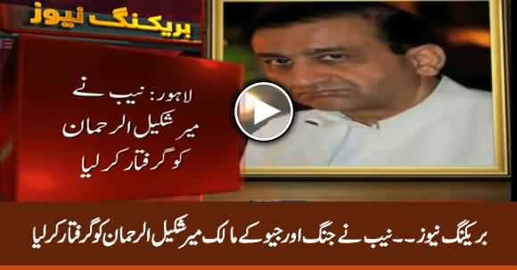 Breaking News: NAB Arrests Geo's Owner Mir Shakeel ur Rehman