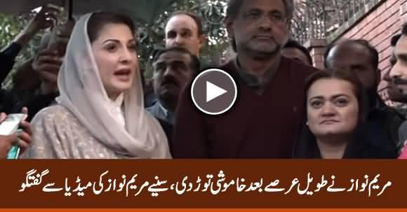Finally Maryam Nawaz Breaks Her Silence - Listen Maryam Nawaz Media Talk