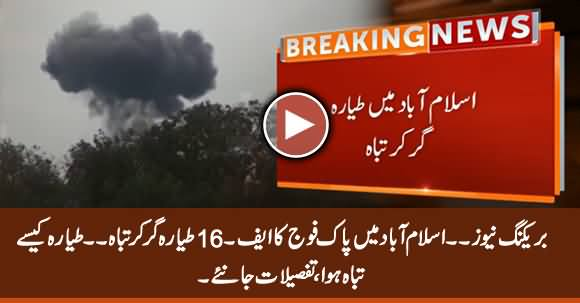 Breaking News: Pak Army's F-16 Jet Crashes in Islamabad