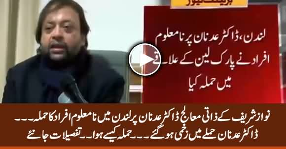 Unkown Persons Attack Nawaz Sharif's Personal Physician Dr. Adnan in London