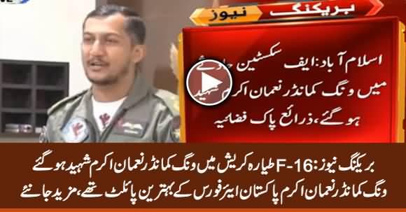 Breaking News: Wing Commander Noman Akram Embraces Martyrdom In F-16 Crash
