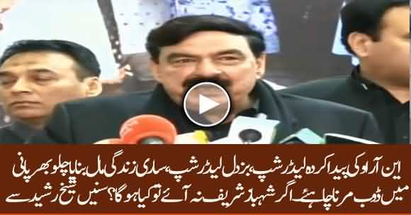 PMLN Leadership Is Coward, They Are Product of NRO - Sheikh Rasheed Critcizes Sharif Brothers