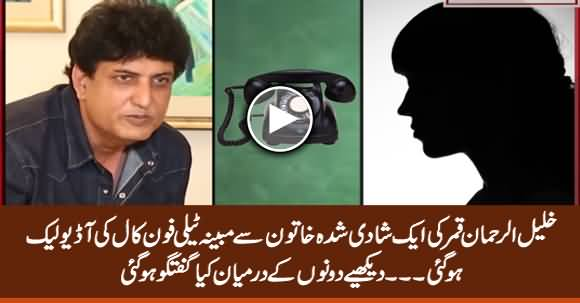 Khalil ur Rehman Qamar's (Alleged) Leaked Telephone Call With A Married Woman