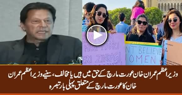 PM Imran Khan First Time Speaks About Aurat March