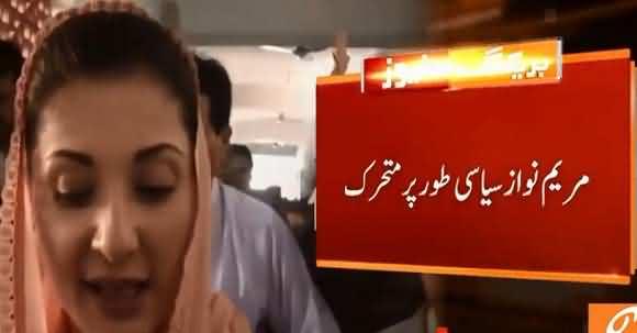 Maryam Nawaz Once Again Active In Politics Leaves For Islamabad To Meet Shahid Khaqan