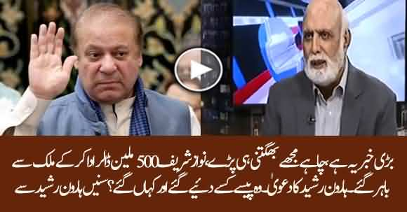 Nawaz Sharif Paid 500 Million Dollar Before Leaving The Country - Haroon Ur Rasheed Reveals
