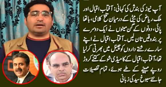 Fight Between Aftab Iqbal & Daughter of Malik Riaz - Sabookh Syed Shares Details