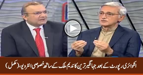 Nadeem Malik Live (Jahangir Tareen Exclusive Interview) - Monday 06th April 2020