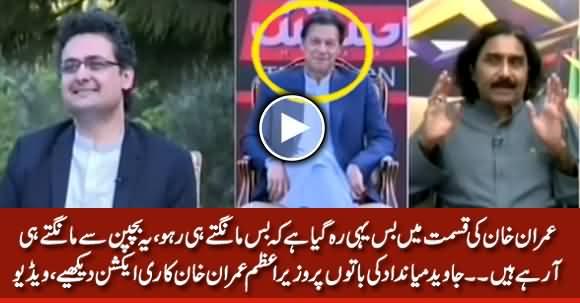 Javed Miandad huge offer to PM Imran Khan | 23 April 2020 | 92NewsHD