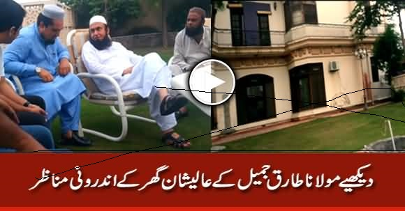 See Inside View of Maulana Tariq Jameel's Luxury House