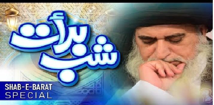 Allama Khadim Hussain Rizvi | Shab e Barat Special Bayan | 15 Shaban Ki Fazilat