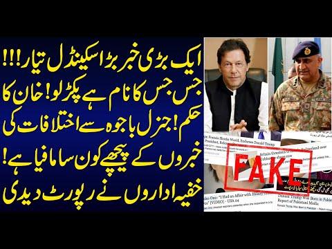 Bajwa imran Differences ? Sabir Shakir Analysis
