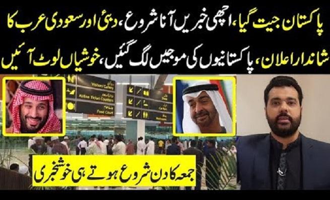 Big announcement of UAE and Saudi Arabia Usama Ghazi