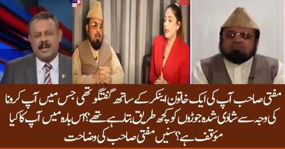Mufti Abdul Qavi Explains About His Conversation Telling Methods To New Married Couples