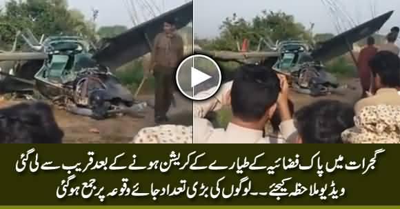 Video After PAF Plane Crash Near Gujrat: A Lot of People Gathered on Spot of Crash