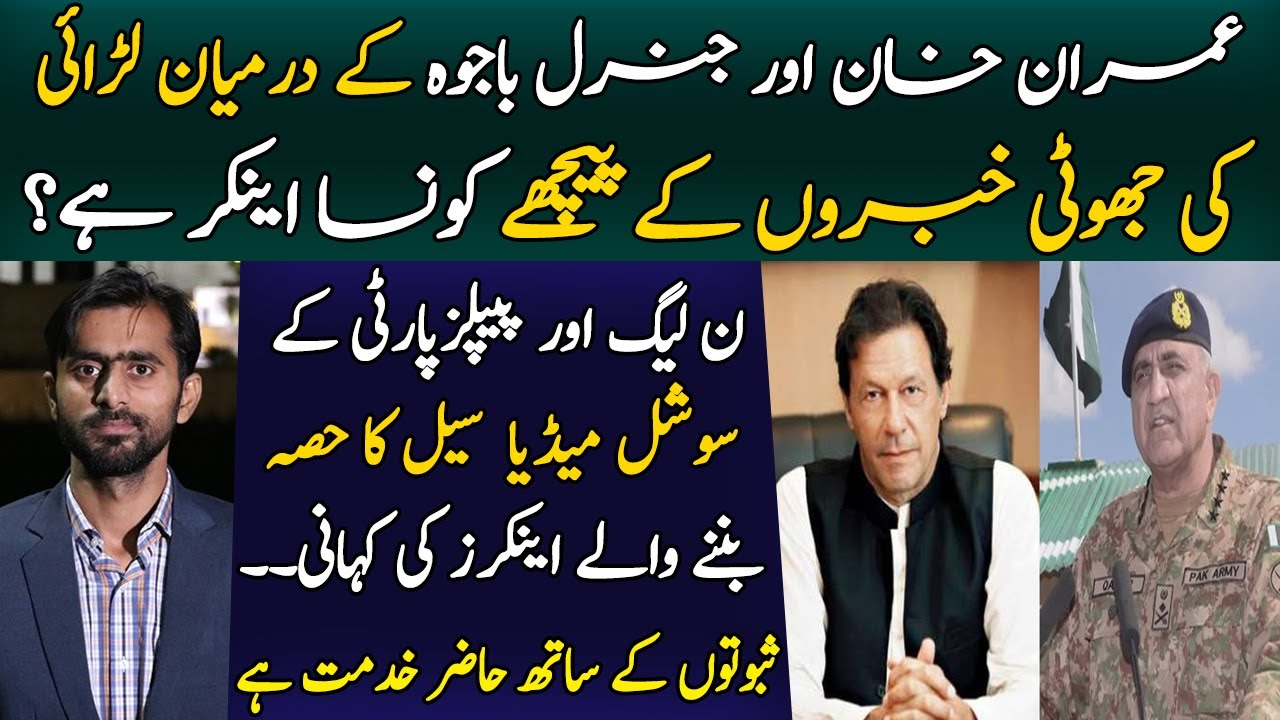 PM Imran Khan and Qamar Javed Bajwa || Siddique Jaan
