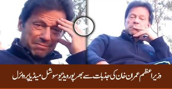 PM Imran Khan's Emotional Video (Crying Alone) Went Viral On Social Media