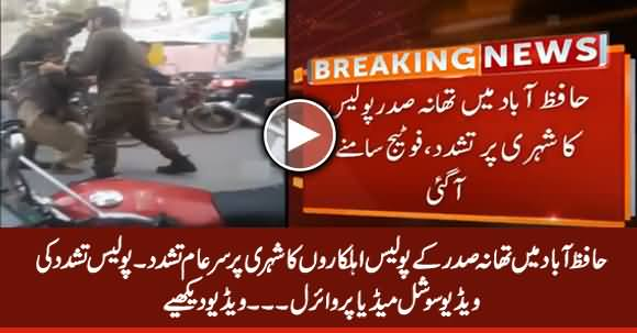 Hafizabad: Police Publicly Beats A Citizen on Road, Video Goes Viral on Social Media