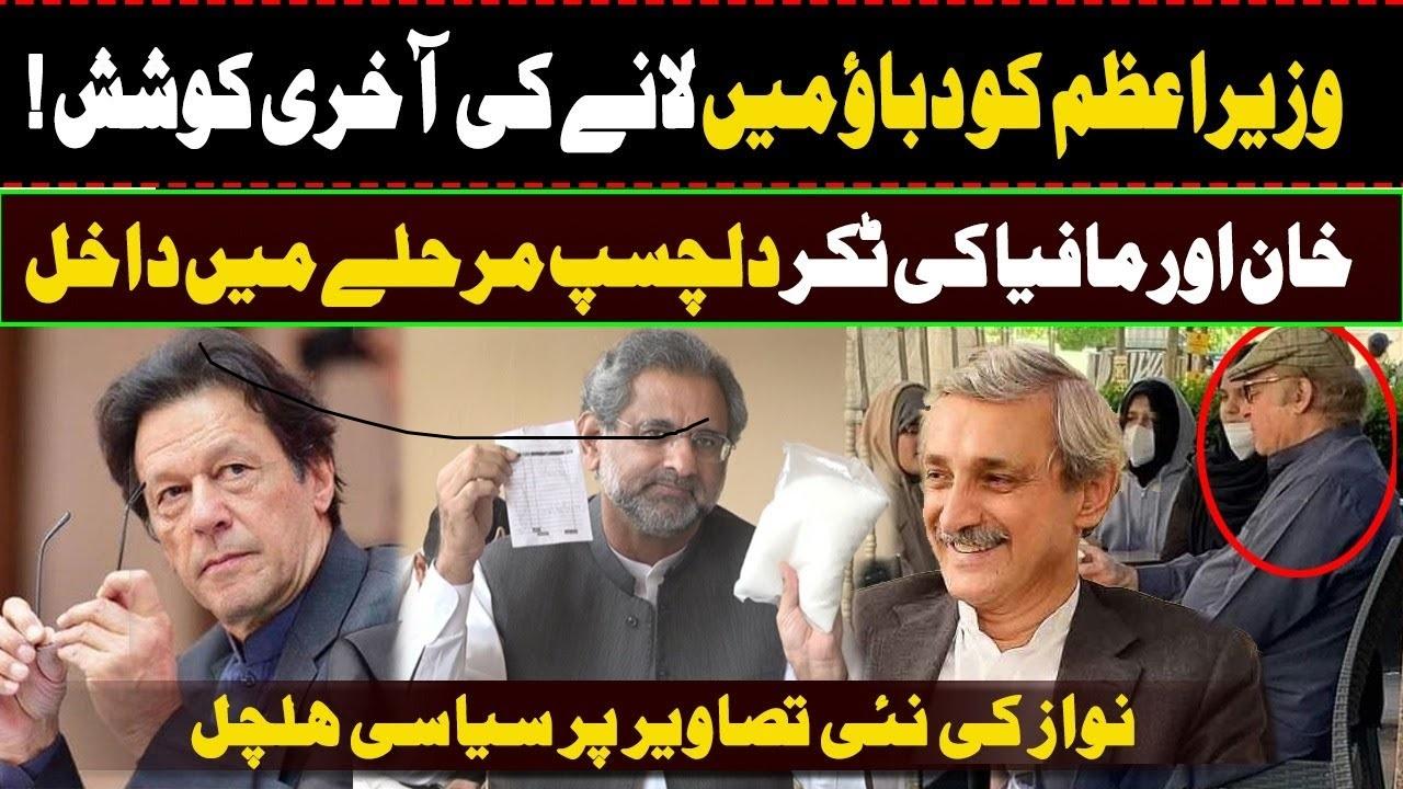 Imran Khan Vs Powerful Mafia | Nawaz Sharif's New Pictures And Pakistani Politics | By Abdul Qadir