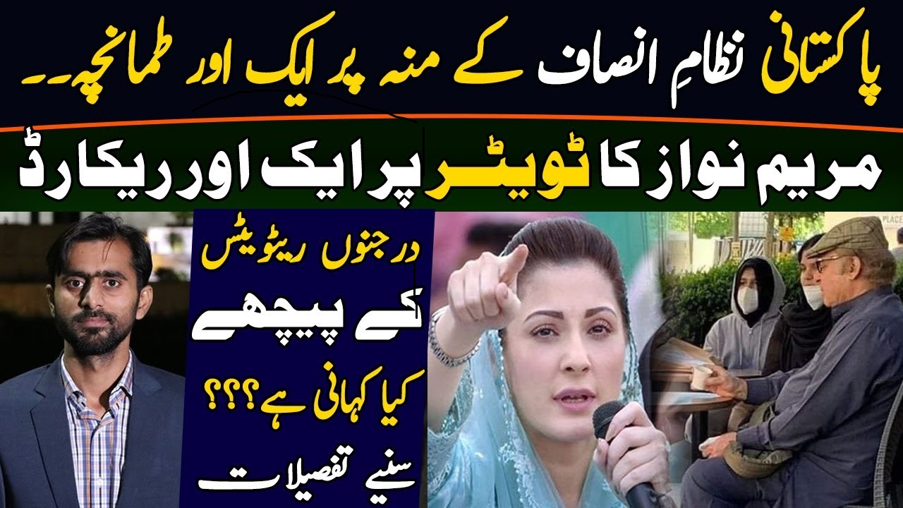 Why Maryam Nawaz is hyperactive on Twitter as Nawaz Sharif's photo gets viral || Siddique Jaan