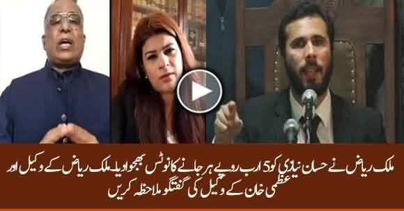 Malik Riaz Ne Hassan Niazi Ko 5 Arab Rupy Harjanay Ka Notice Bhejwa Dia