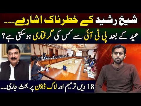 Sheikh Rasheed's new Claims || A big PTI's Entity may be arrested after Eid || Siddique Jaan