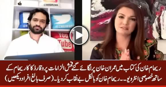 Waqar Zaka Exposed Reham Khan's False Allegations on Imran Khan During Interview (Only For Adu-lts)