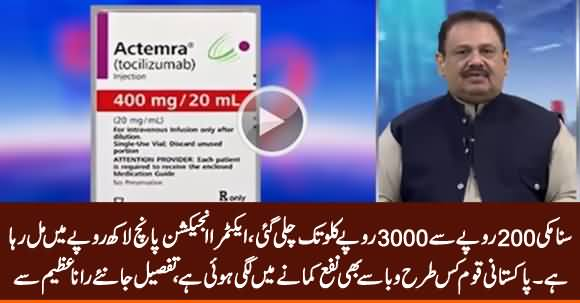 "Punjab Suffer ""Actemra injection"" Shortage - Rana Azeem Bashes Punjab Govt"