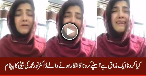 Is Corona A Joke? Dr. Noor Muhammad's Daughter Tells What Happens To Her Father