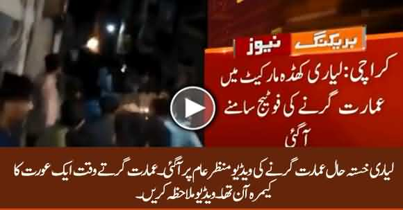 Video Of Karachi Building Collapse Surfaces The Internet