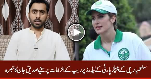 Cynthia Ritchie's Allegations Against PPP Leaders Opens A New Pandora Box - Siddique Jaan