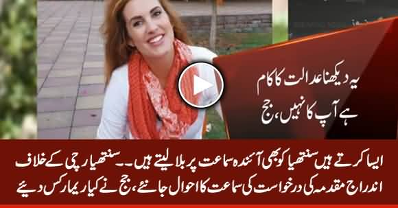 FIA Agree to Register FIR Against Cynthia Richie - Case Hearing Details