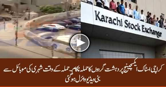 Exclusive - Eye Witness Recorded Video Of Terrorist Attack On Karachi Stock Exchange