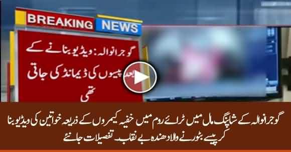 Gujranwala - Hidden Cameras Found In Women Try Room