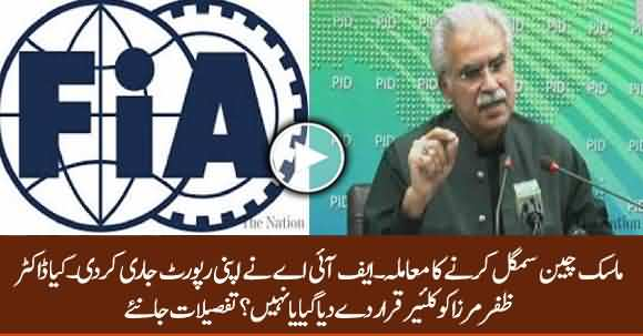 FIA Issues Report Inquiry Of Mask Smuggling Case - Dr Zafar Mirza Declared Innocent