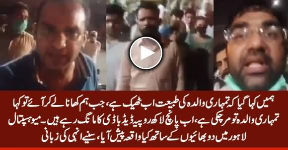 Two Brothers Telling What Happened With Their Mother in Mayo Hospital Lahore