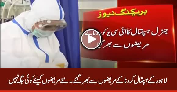 Alarming Situation in Lahore: No Space For New Patients In Hospitals