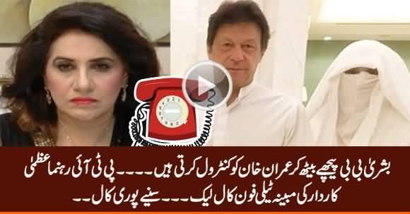 Bushra Bibi Control Imran Khan - Leaked Telephone Call of PTI Leader Uzma Kardar
