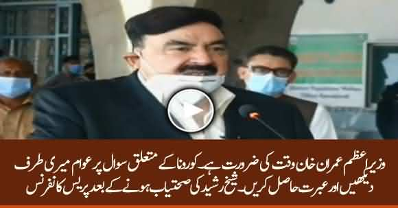 PTI Minister Sheikh Rasheed Emergency Press Conference After Discharging From Hospital