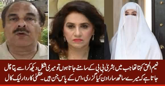 What Naeem ul Haq Said About Bushra Bibi? Uzma Kardar Reveals in Leaked Call