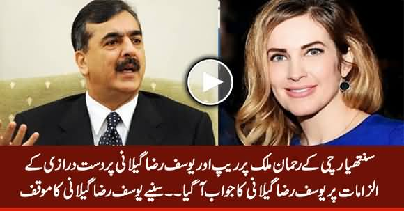 Yousaf Raza Gillani's Response on Cynthia Ritchie's Allegations Against Him & Rehman Malik